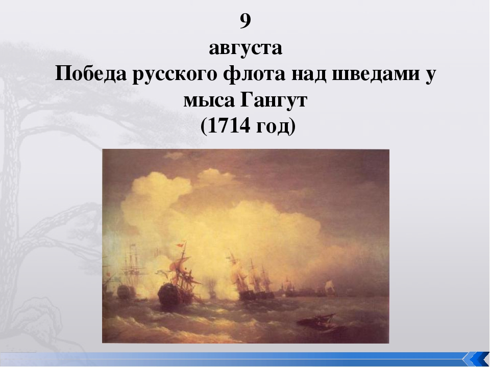 9 августа Победа русского флота над шведами у мыса Гангут (1714 год)