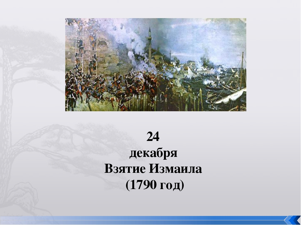 24 декабря Взятие Измаила (1790 год)