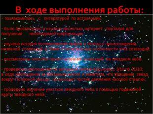 познакомилась с литературой по астрономии; было просмотрено и изучено нескол