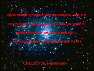«Две вещи не перестают приводить меня в изумление - звездное небо над головой