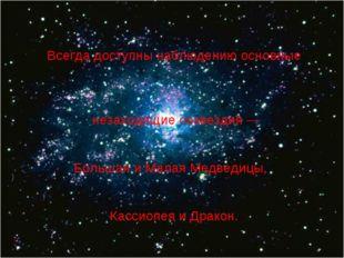 ) Всегда доступны наблюдению основные незаходящие созвездия — Большая и Мала