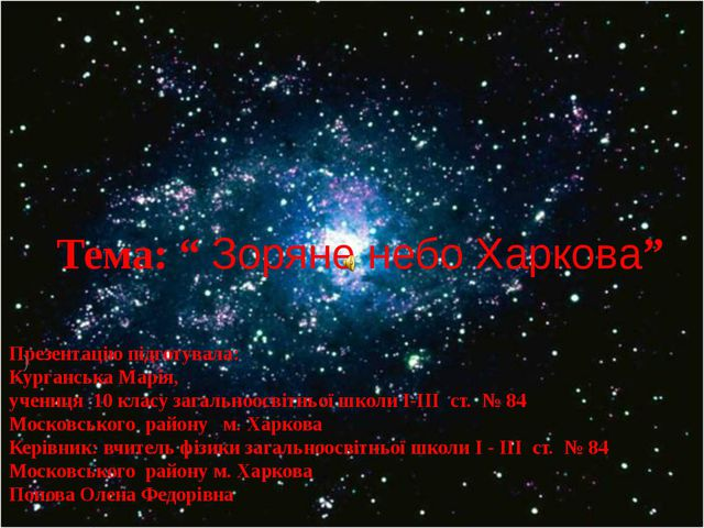 """Тема: """" Зоряне небо Харкова"""" Презентацію підготувала: Курганська Марія, учен..."""