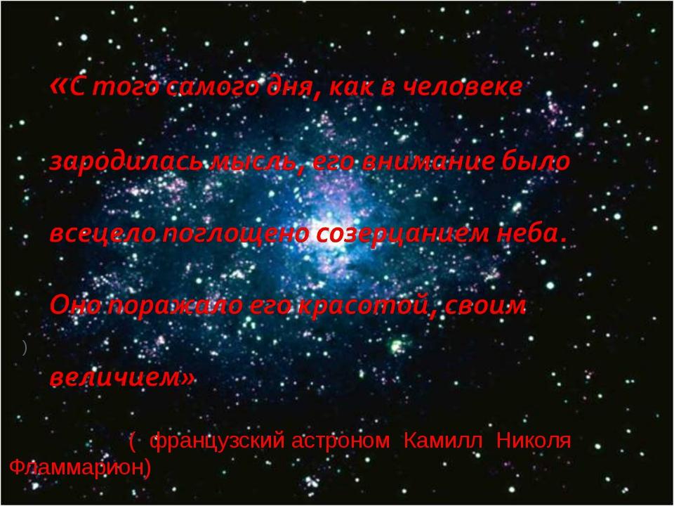 ( французский астроном Камилл Николя Фламмарион) )
