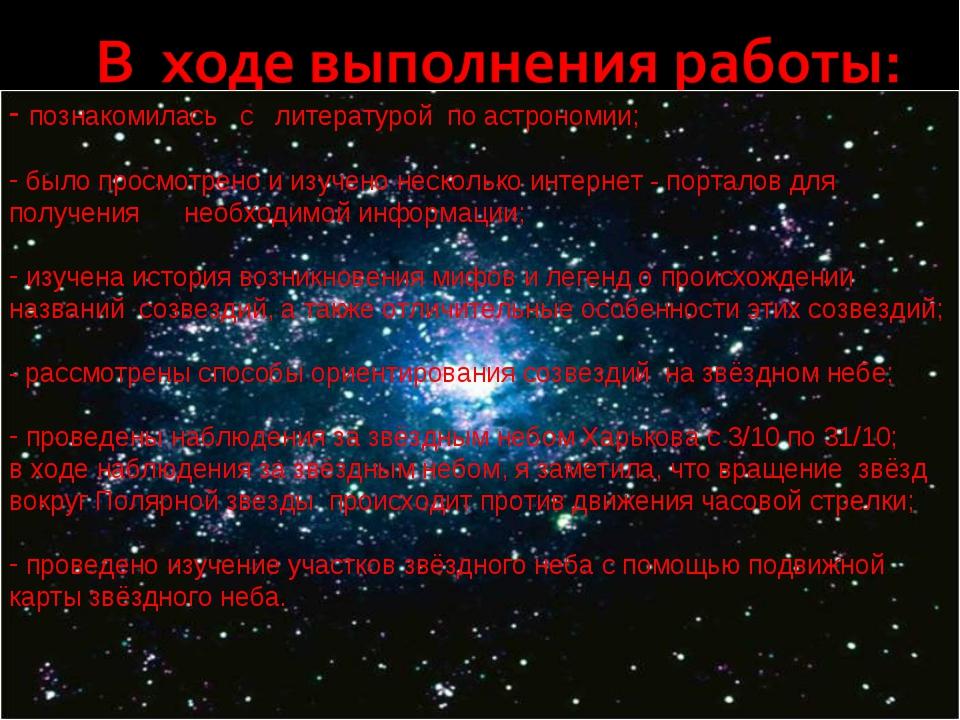 познакомилась с литературой по астрономии; было просмотрено и изучено нескол...