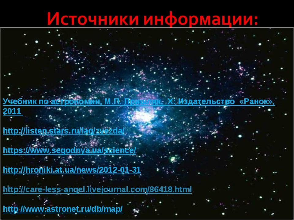 Учебник по астрономии, М.П. Пришляк. Х: Издательство «Ранок», 2011 http://li...