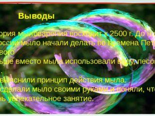 Выводы История мыловарения восходит к 2500 г. До н.э. В России мыло начали де