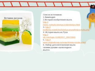 Список источников: 1.Википедия 2.История изобретения мыла http://istoriz.ru/m