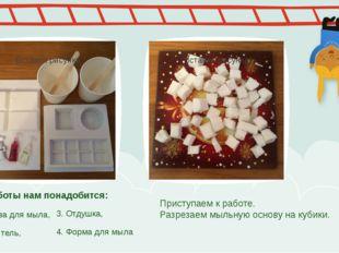 Для работы нам понадобится: Основа для мыла, Краситель, 3. Отдушка, 4. Форма