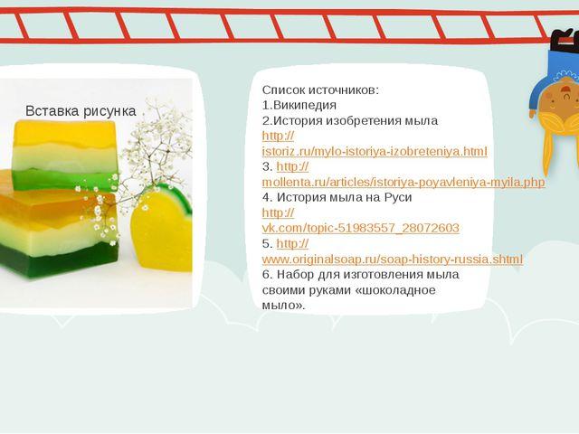 Список источников: 1.Википедия 2.История изобретения мыла http://istoriz.ru/m...