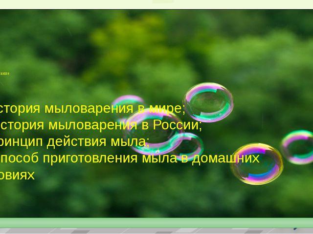 Содержание 1.История мыловарения в мире; 2. История мыловарения в России; 3....