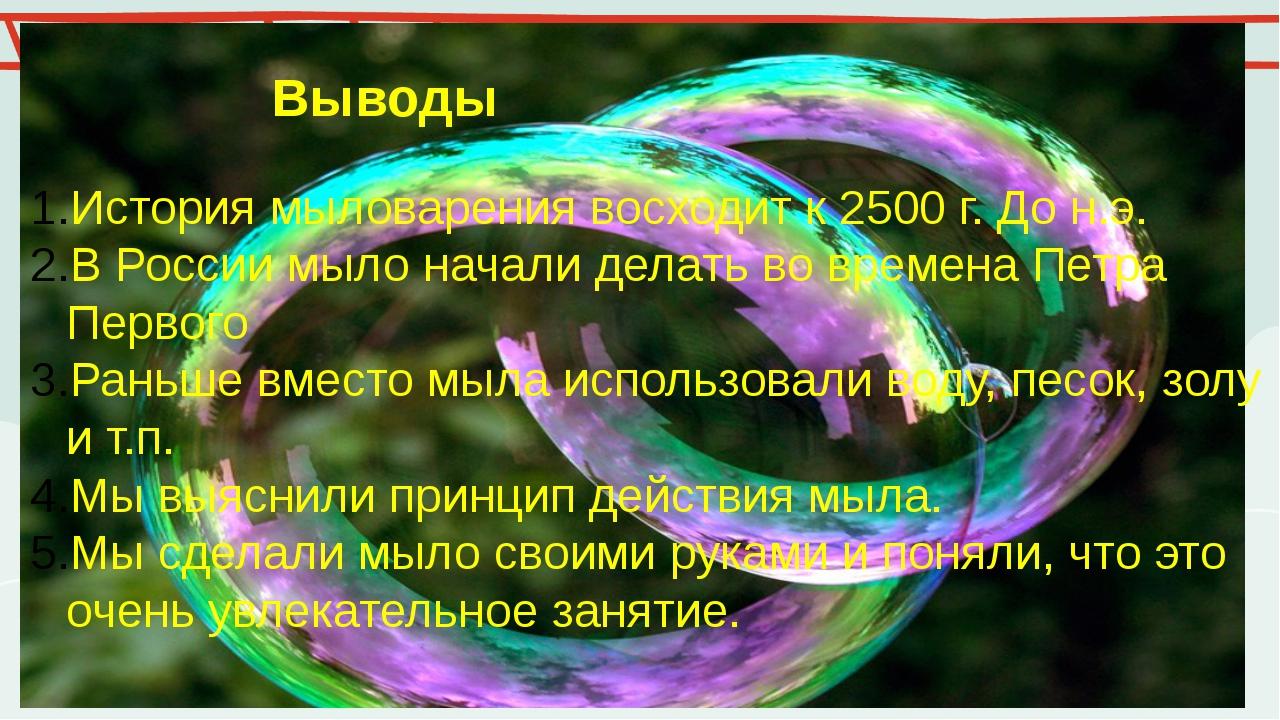 Выводы История мыловарения восходит к 2500 г. До н.э. В России мыло начали де...