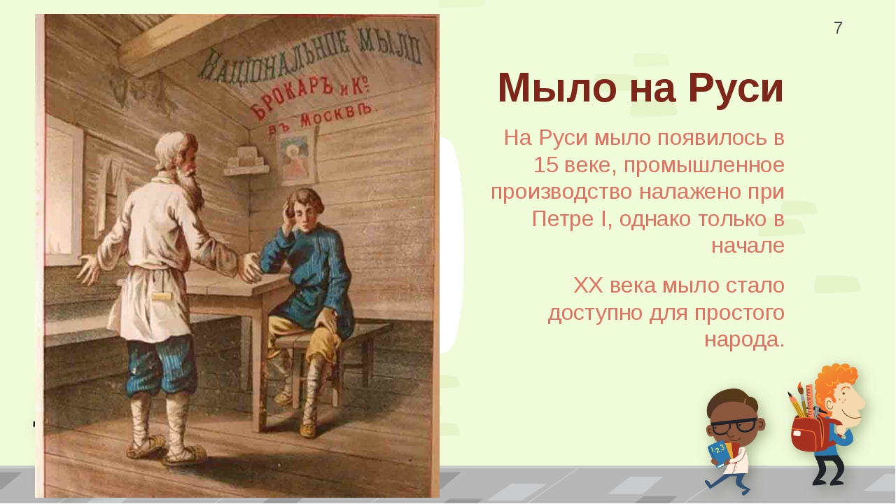 Мыло на Руси На Руси мыло появилось в 15 веке, промышленное производство нала...