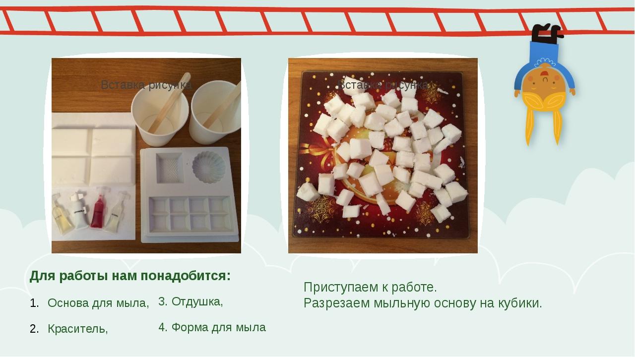 Для работы нам понадобится: Основа для мыла, Краситель, 3. Отдушка, 4. Форма...