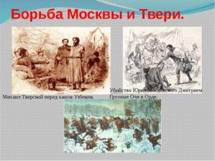 Борьба Москвы и Твери. Убийство Юрия Московского Дмитрием Грозные Очи в Орде.