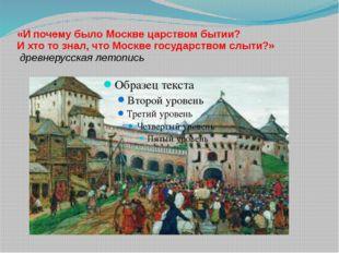 «И почему было Москве царством бытии? И хто то знал, что Москве государством
