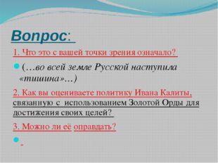 Вопрос: 1. Что это с вашей точки зрения означало? (…во всей земле Русской нас