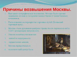 Причины возвышения Москвы. Выгодное географическое положение. Москва была хор