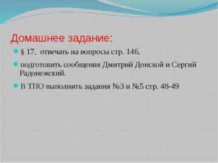 Домашнее задание: § 17, отвечать на вопросы стр. 146, подготовить сообщения Д