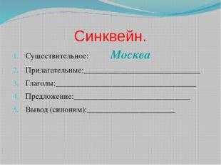 Синквейн. Существительное: Москва Прилагательные:____________________________