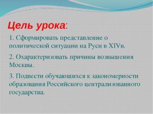 Цель урока: 1. Сформировать представление о политической ситуации на Руси в X