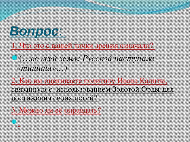 Вопрос: 1. Что это с вашей точки зрения означало? (…во всей земле Русской нас...
