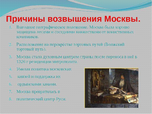 Причины возвышения Москвы. Выгодное географическое положение. Москва была хор...