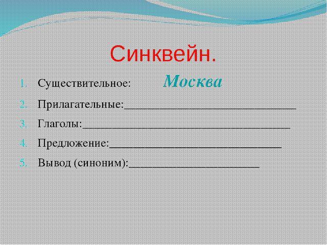 Синквейн. Существительное: Москва Прилагательные:____________________________...