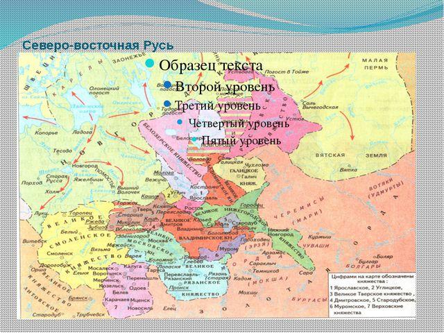 Северо-восточная Русь