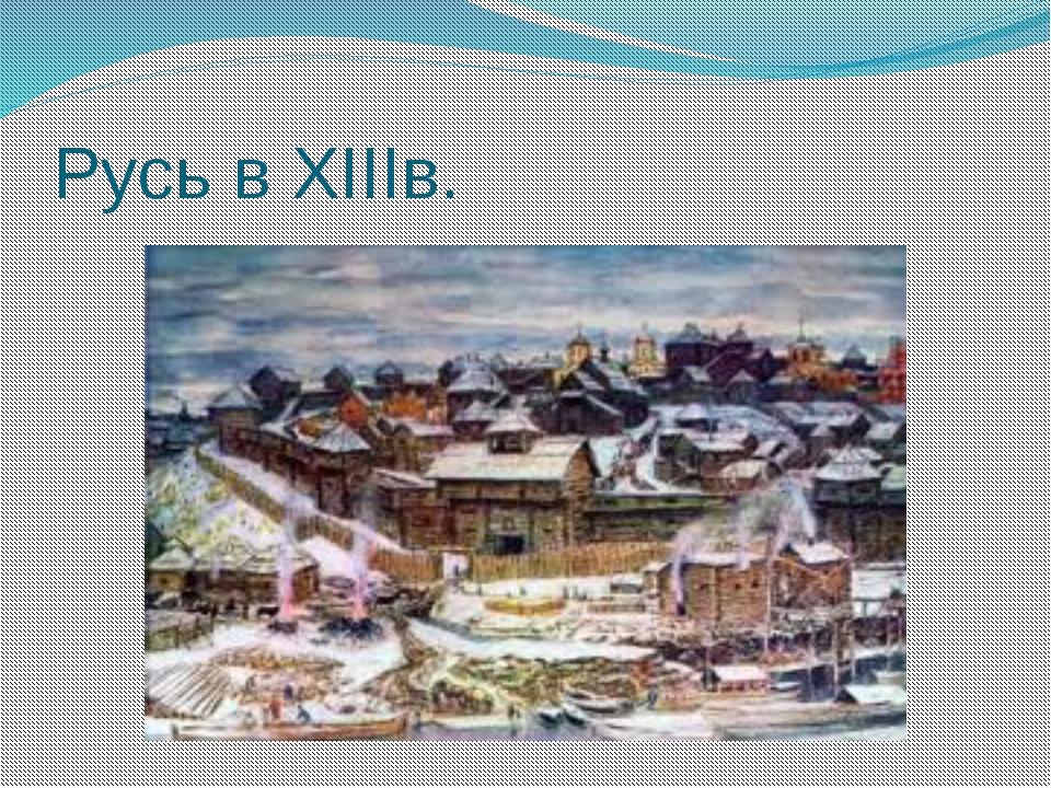 Русь в XIIIв.