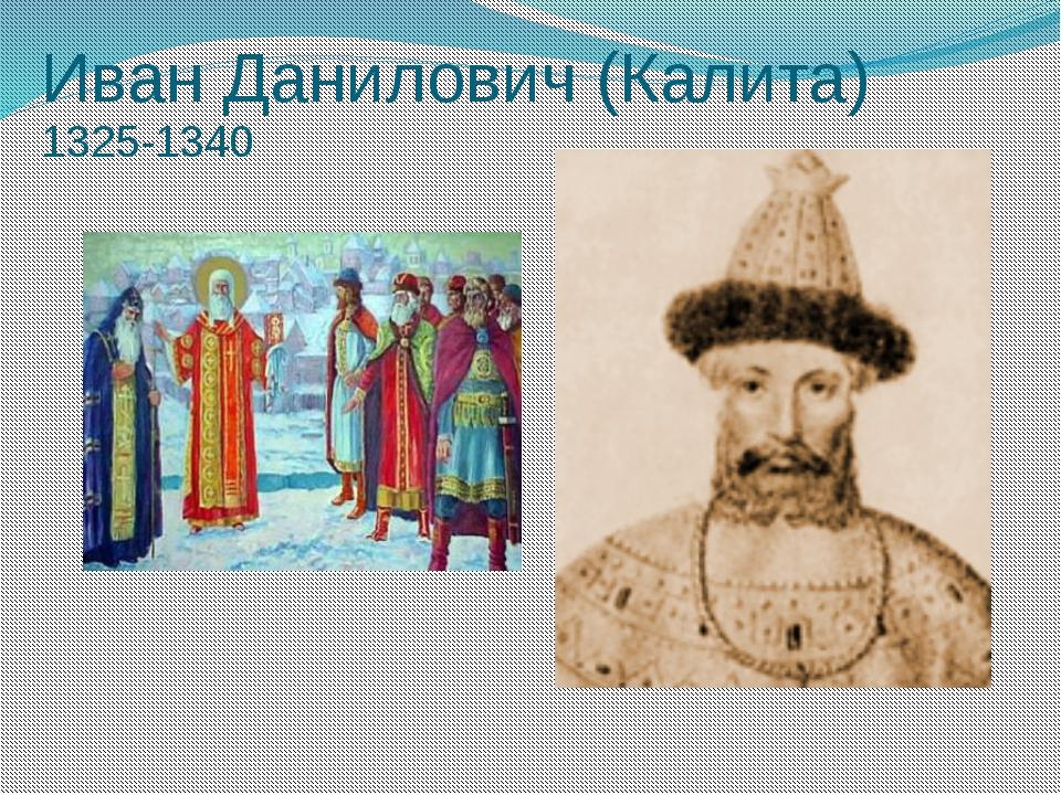 Иван Данилович (Калита) 1325-1340