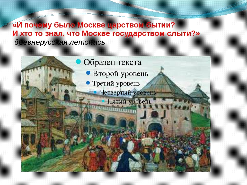 «И почему было Москве царством бытии? И хто то знал, что Москве государством...