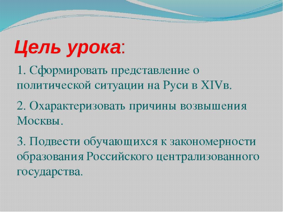 Цель урока: 1. Сформировать представление о политической ситуации на Руси в X...
