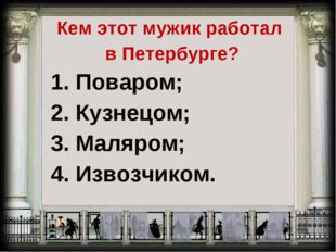 Кем этот мужик работал в Петербурге? 1. Поваром; 2. Кузнецом; 3. Маляром; 4.