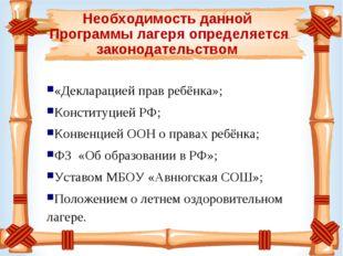 «Декларацией прав ребёнка»; Конституцией РФ; Конвенцией ООН о правах ребёнка