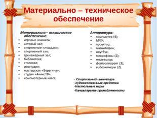 Материально – техническое обеспечение - Спортивный инвентарь -Художественные
