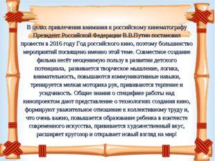 В целях привлечения внимания к российскому кинематографу Президент Российской