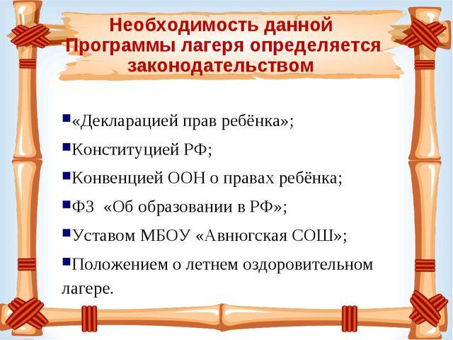«Декларацией прав ребёнка»; Конституцией РФ; Конвенцией ООН о правах ребёнка...