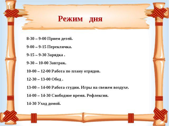 Режим дня 8-30 – 9-00 Прием детей. 9-00 – 9-15 Перекличка. 9-15 – 9-30 Зарядк...