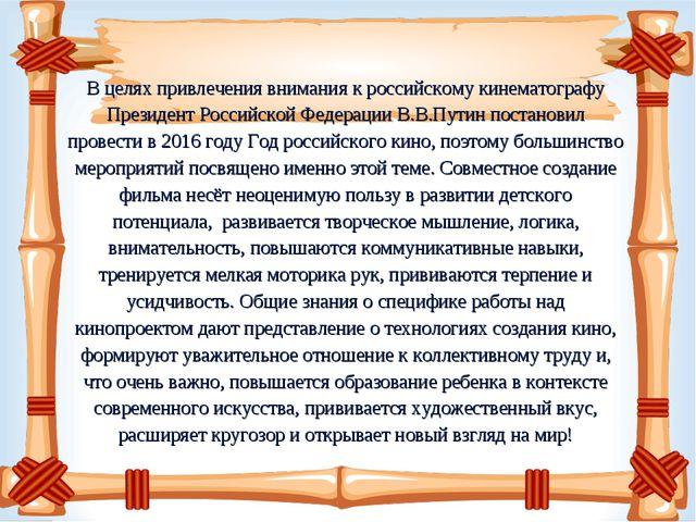 В целях привлечения внимания к российскому кинематографу Президент Российской...