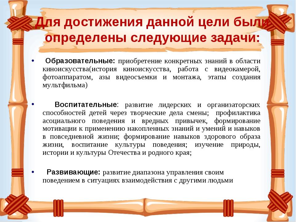 Для достижения данной цели были определены следующие задачи: Образовательные:...