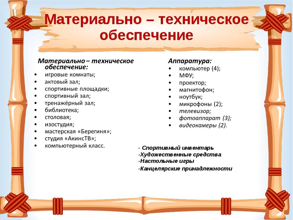 Материально – техническое обеспечение - Спортивный инвентарь -Художественные...