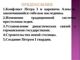 1.Конфликт Петра I и царевича Алексея, закончившийся гибелью наследника. 2.Из
