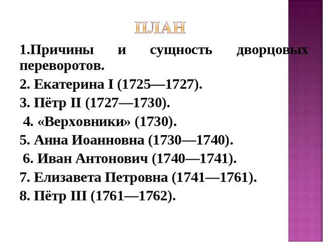 1.Причины и сущность дворцовых переворотов. 2. Екатерина I (1725—1727). 3. Пё...