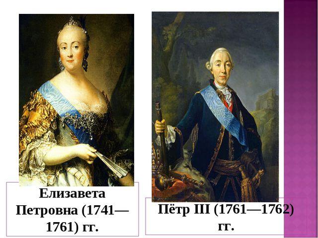 Елизавета Петровна (1741—1761) гг. Пётр III (1761—1762) гг.