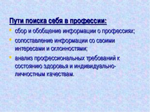 Пути поиска себя в профессии: сбор и обобщение информации о профессиях; сопос