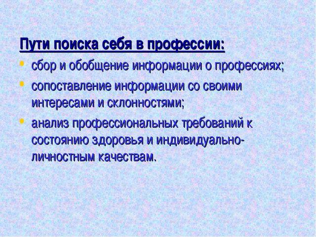 Пути поиска себя в профессии: сбор и обобщение информации о профессиях; сопос...