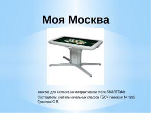 занятие для 4 класса на интерактивном столе SMARTTable Составитель: учитель н