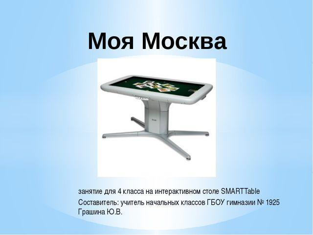 занятие для 4 класса на интерактивном столе SMARTTable Составитель: учитель н...