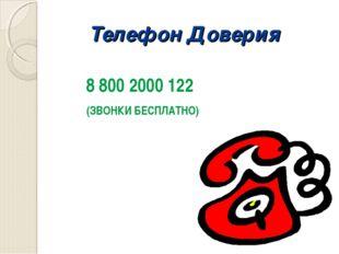 Телефон Доверия 8 800 2000 122 (ЗВОНКИ БЕСПЛАТНО)