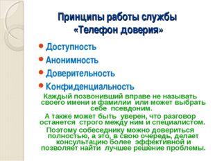 Принципы работы службы «Телефон доверия» Доступность Анонимность Доверительно